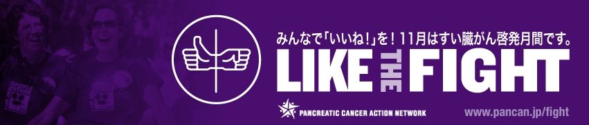 PANCAN-Facebook-coverPhotov2JP540