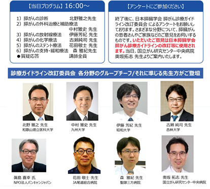 zoom seminar sep 12 chirashi speakers